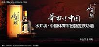 水井坊白酒宣传海报