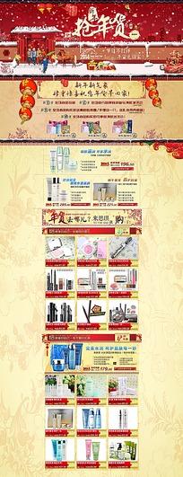 淘宝网店新年抢年货销售模板