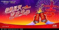王老吉凉茶宣传海报