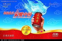 王老吉宣传海报