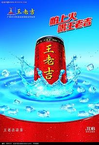 王老吉饮品海报