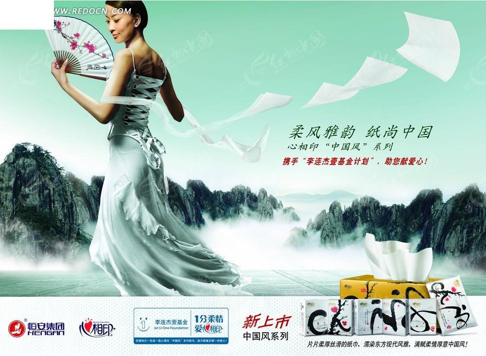 心心相印纸巾海报PSD免费下载 日化 化妆品广告素材图片