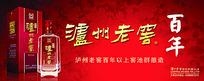 泸州老窖白酒海报