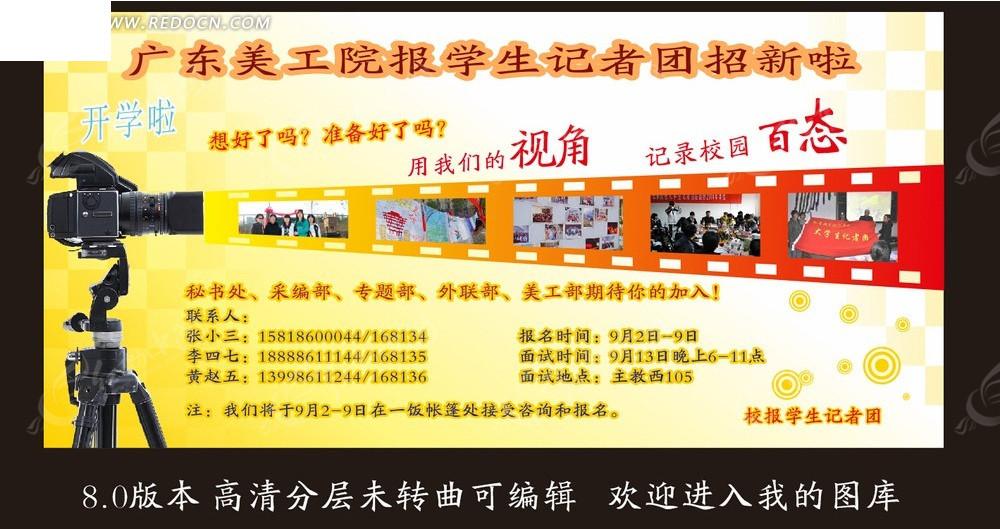 广东美工院学生记者团招新海报
