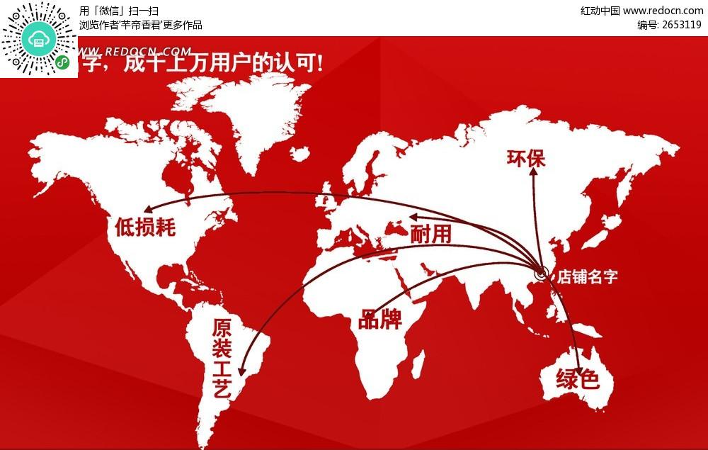 红色地图背景淘宝海报模板