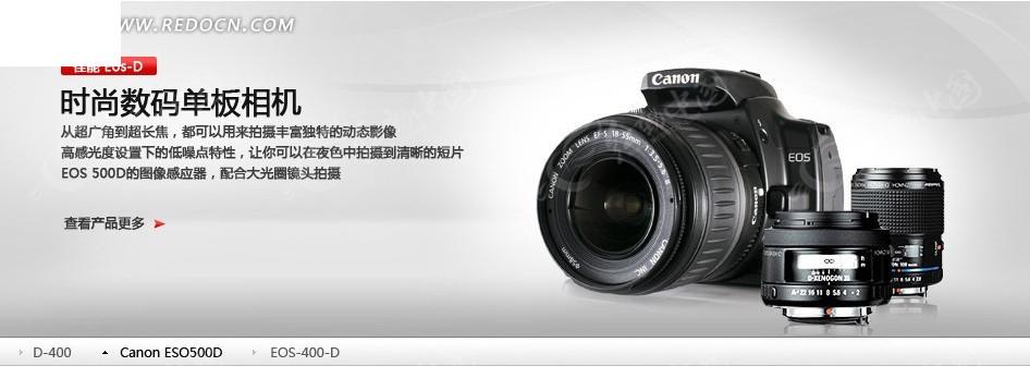 相机下载_佳能数码相机淘宝促销海报psd素材免费下载_红动网