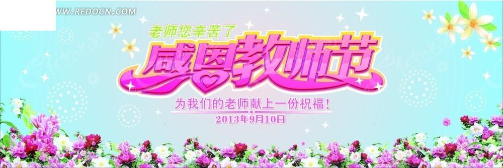 教师节宣传背景海报