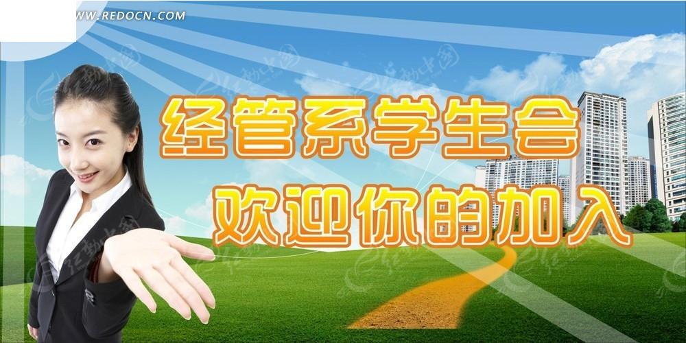 经管系学生会招新海报CDR素材免费下载 编号2877361 红动网图片