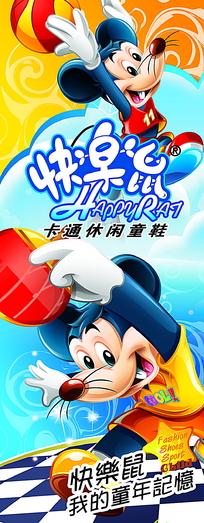 快乐鼠童鞋宣传展架