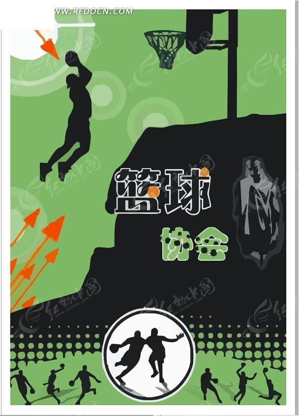 篮球协会招新海报