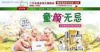 兰亭化妆品淘宝网店首页海报