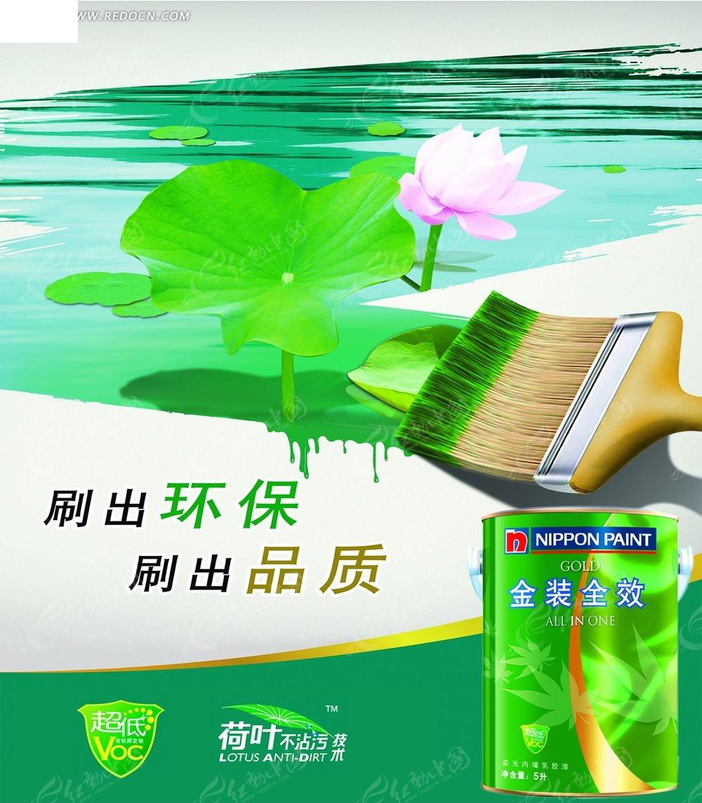 立邦漆刷出环保刷出品质宣传海报