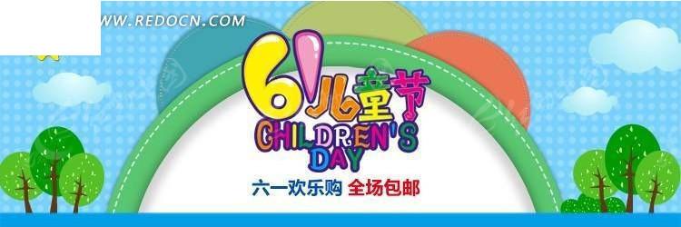 六一儿童节淘宝海报