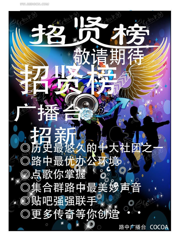 路中广播台招新海报
