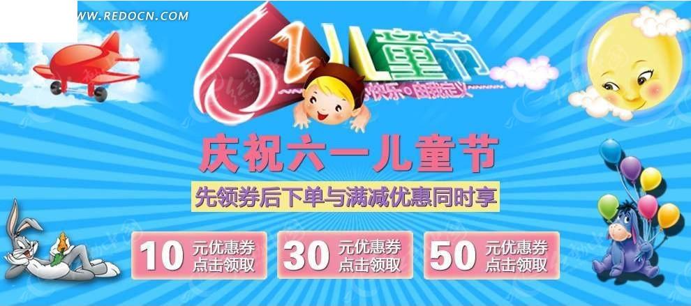 庆祝六一儿童节淘宝促销海报