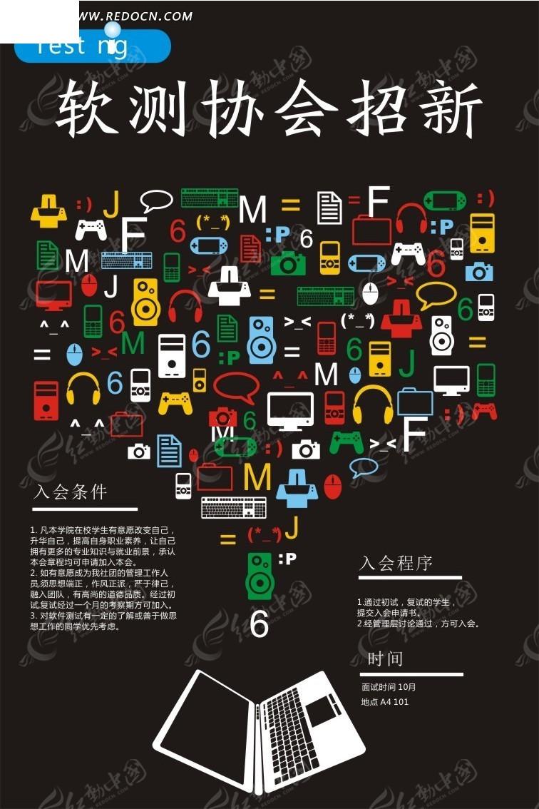 软测协会招新海报