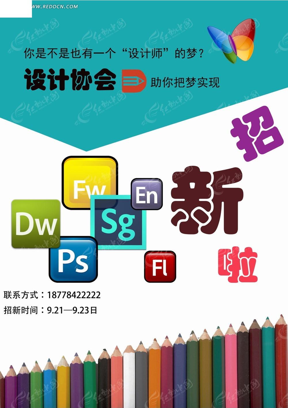 免费素材 psd素材 psd广告设计模板 海报设计 设计协会招新海报  请您