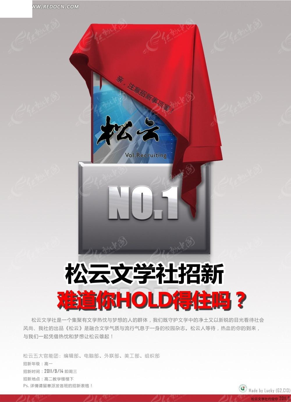 松云文学社招新海报设计