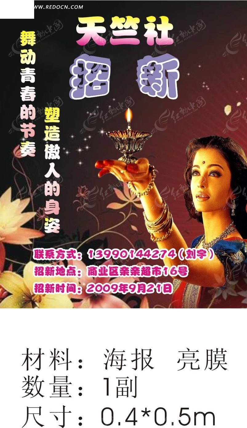 天竺社招新海报设计