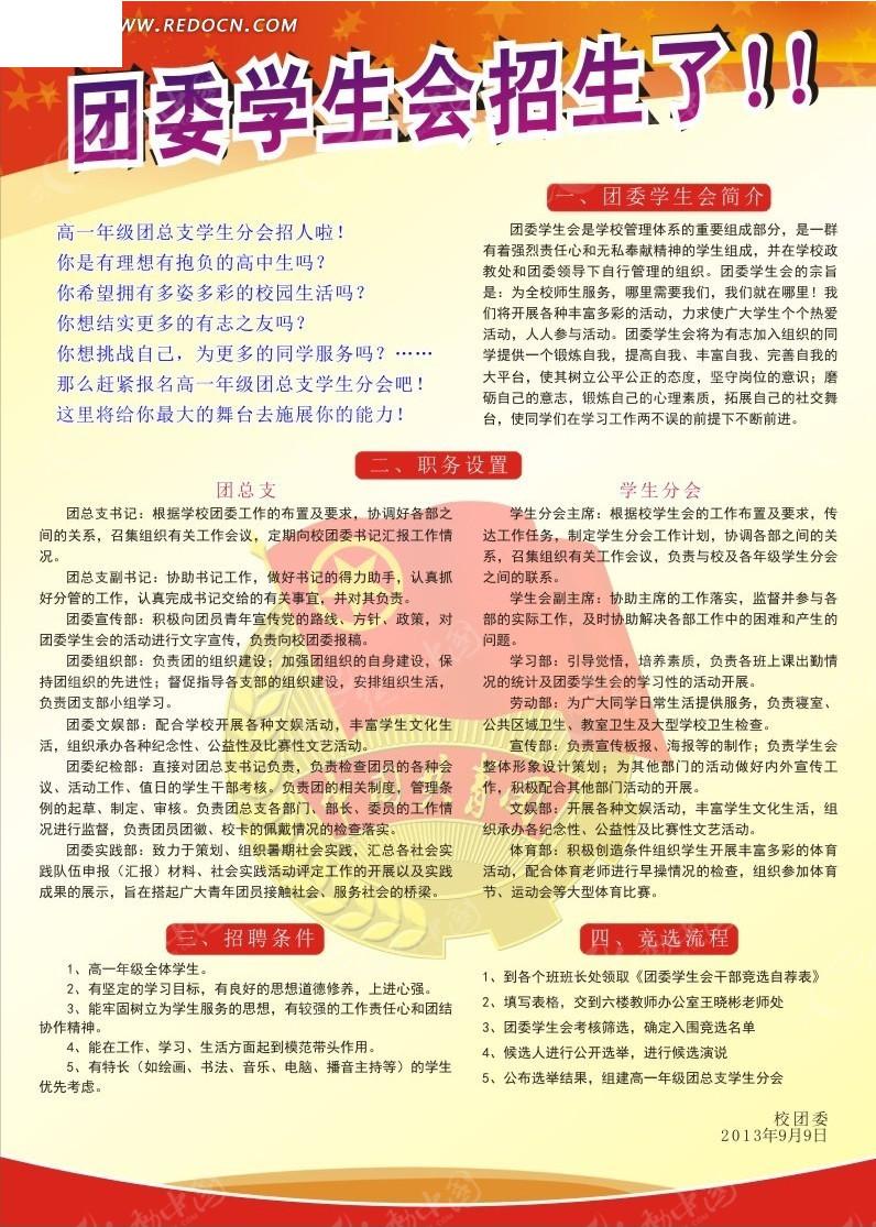 团委学生会招新海报