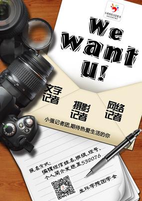 小强记者团招新海报