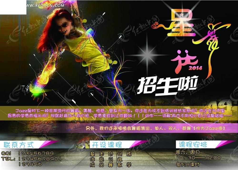 星舞社招新海报
