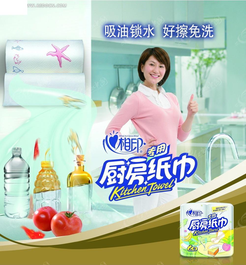 心相印厨房纸巾宣传海报PSD素材免费下载 编号2828143 红动网图片