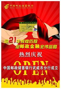 邮政储蓄分行开业宣传海报
