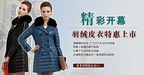 羽绒皮衣特惠上市淘宝促销海报