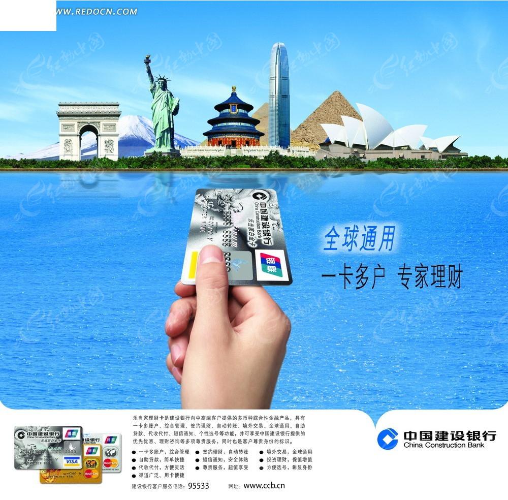 中国建设银行理财海报