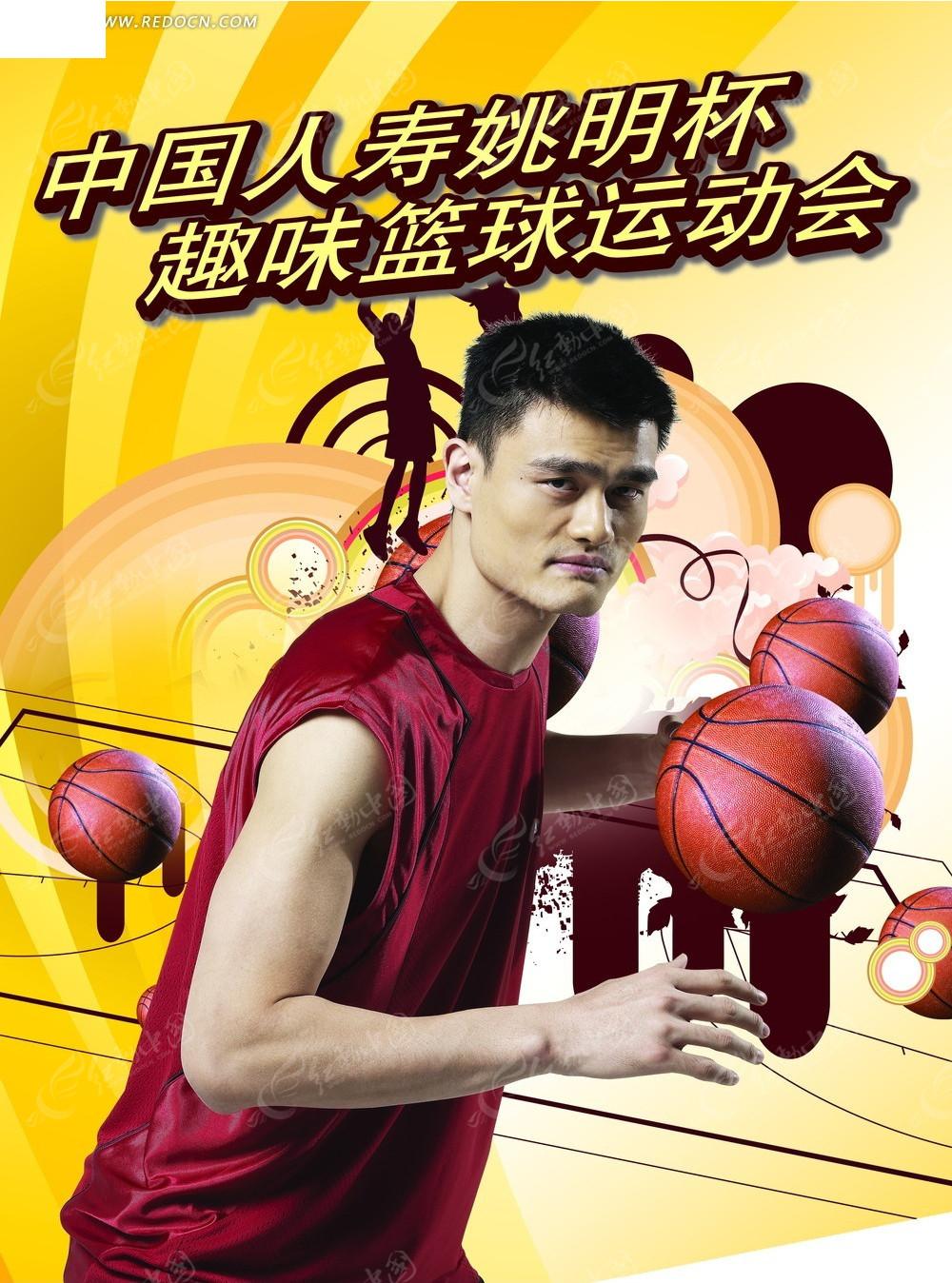 中国人寿姚明杯篮球运动会宣传海报