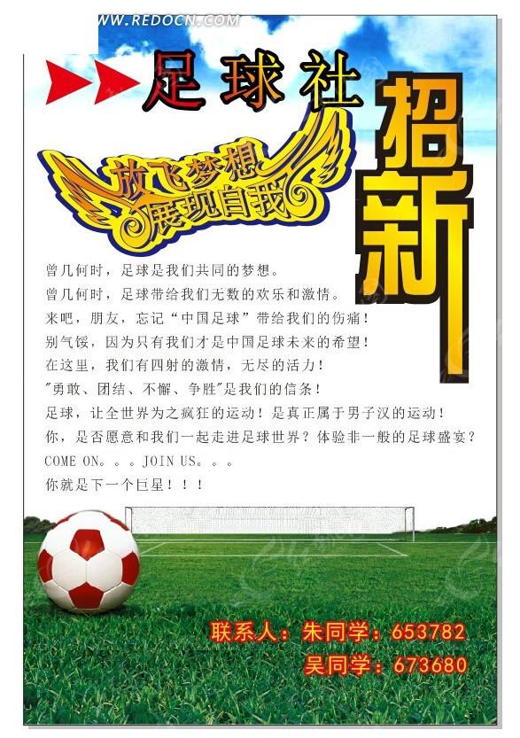 足球社招新宣传海报