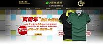 2周年店庆淘宝网店首页海报