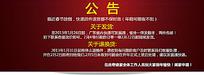 春节公告淘宝网店海报