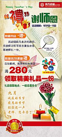 东方商厦教师节促销海报X展架