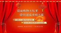 红色幕布背景新年淘宝海报