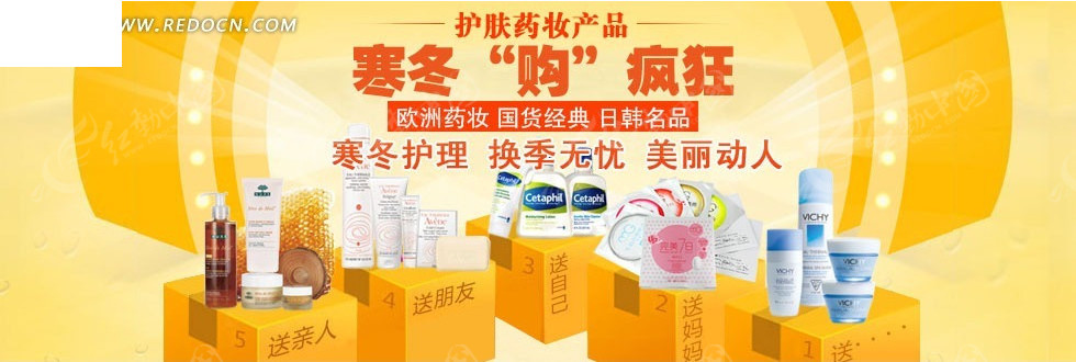 护肤药妆产品淘宝促销海报图片