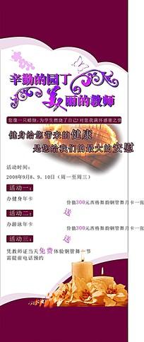教师节健身俱乐部活动海报X展架