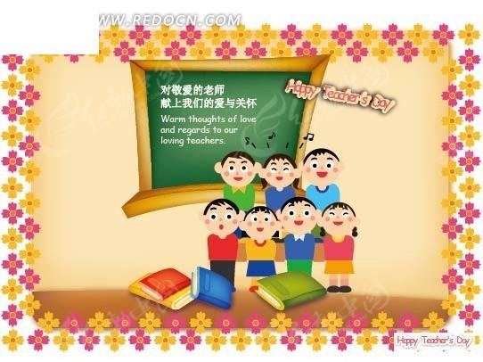 教师节卡通人物海报素材