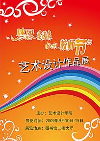 教师节艺术设计作品展宣传海报