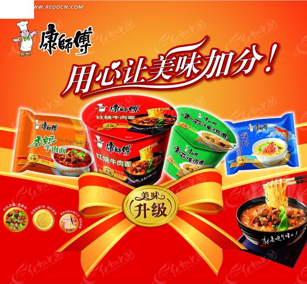 康师傅方便面广告_康师傅方便面广告图剧情介绍