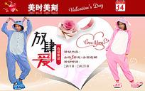 美时美刻情人节淘宝网店首页海报