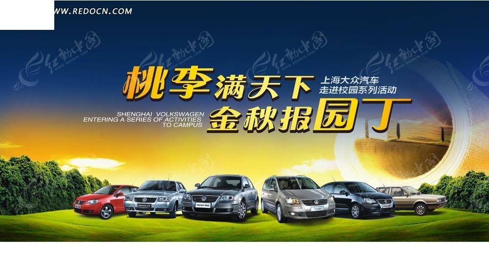 上海大众汽车走进校园活动海报