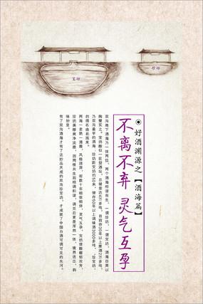 双沟珍宝坊海报之酒海篇