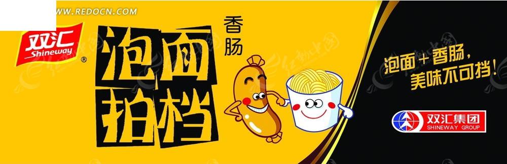 双汇泡面搭档宣传海报