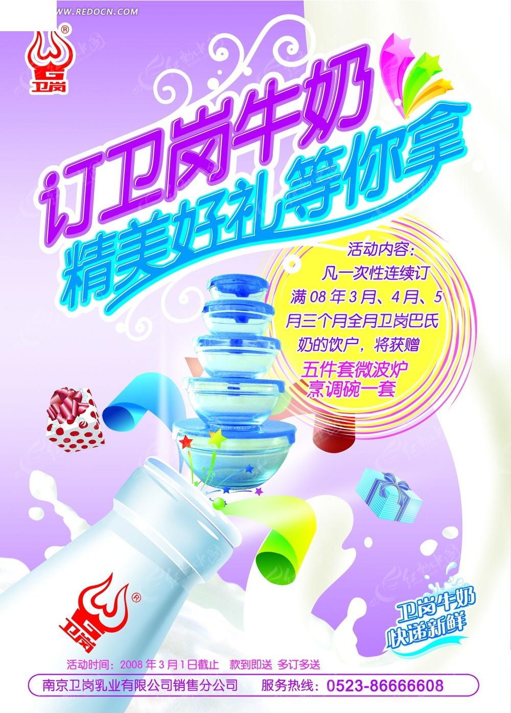 卫岗牛奶促销海报设计