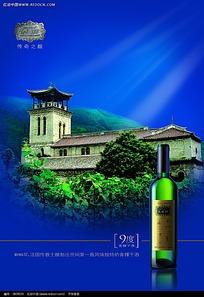 香格里拉大藏秘葡萄酒海报