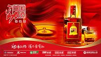 中国劲酒宣传海报