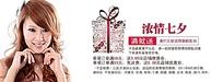 七夕节淘宝网店促销海报