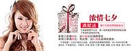 淘宝网店七夕节促销海报